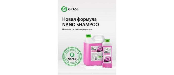 Новая формула Nano shampoo