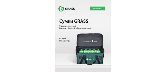 Поступили в продажу стильные и прочные сумки GRASS