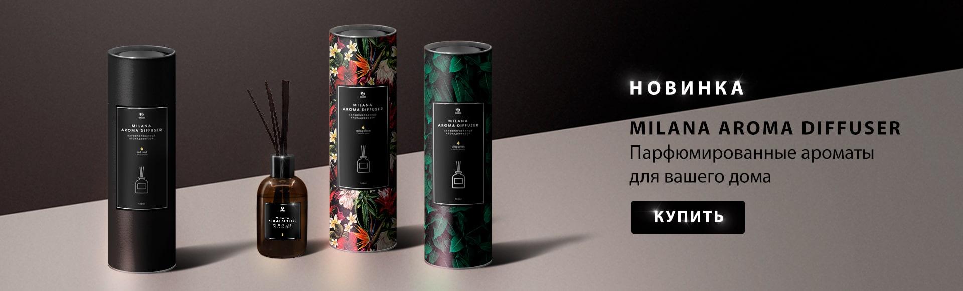 Milana Aroma Diffuser - парфюмированные ароматы для вашего дома